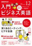 NHKラジオ 入門ビジネス英語 2018年12月号