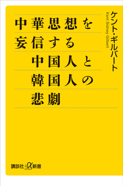 中華思想を妄信する中国人と韓国人の悲劇-電子書籍