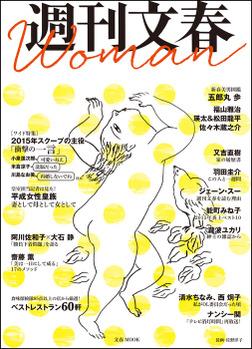 週刊文春Woman-電子書籍