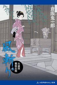 風斬り 火盗改香坂主税(2)