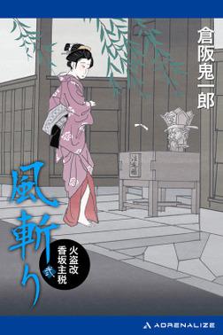 風斬り 火盗改香坂主税(2)-電子書籍