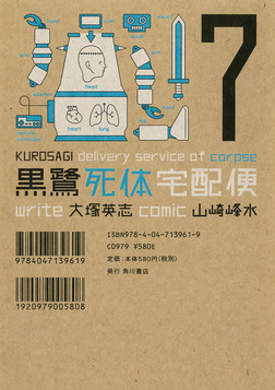 黒鷺死体宅配便(7)-電子書籍