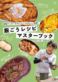 飯ごうレシピマスターブック 最強クッカーでおいしいソロキャン時間! 料理の本棚