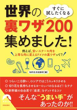 すぐに試したくなる 世界の裏ワザ200 集めました!-電子書籍