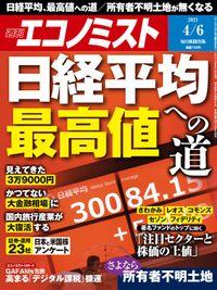 週刊エコノミスト (シュウカンエコノミスト) 2021年4月6日号
