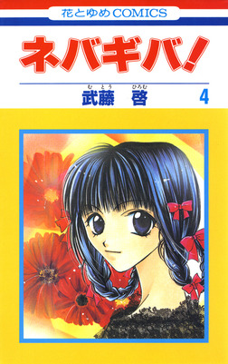 ネバギバ! 4巻-電子書籍
