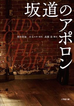 映画 坂道のアポロン-電子書籍