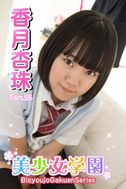 美少女学園 香月杏珠 Part.55-電子書籍