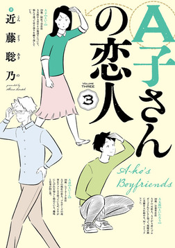 A子さんの恋人 3巻-電子書籍