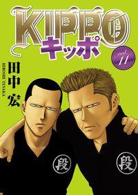 KIPPO (11)