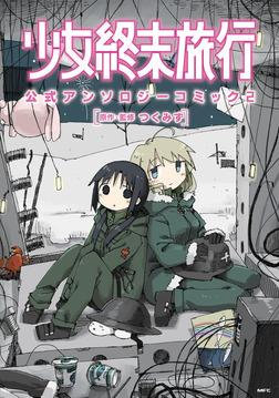 少女終末旅行 公式アンソロジーコミック 2-電子書籍