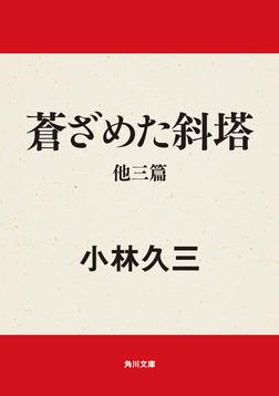 蒼ざめた斜塔-電子書籍