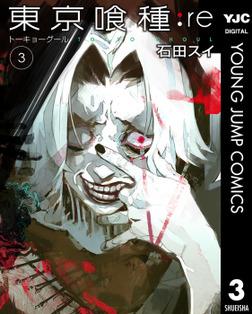 東京喰種トーキョーグール:re 3-電子書籍