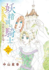 妖精国の騎士Ballad 金緑の谷に眠る竜(話売り) #14