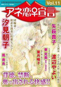 アネ恋♀宣言 Vol.11-電子書籍
