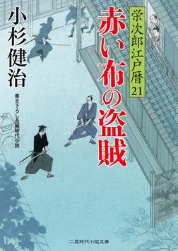 赤い布の盗賊 栄次郎江戸暦21-電子書籍