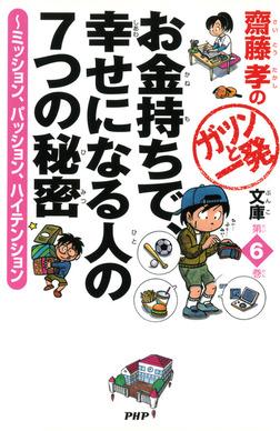 齋藤孝のガツンと一発文庫 第6巻 お金持ちで、幸せになる人の7つの秘密 ミッション、パッション、ハイテンション-電子書籍