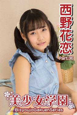 美少女学園 西野花恋 Part.36-電子書籍