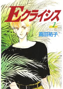 Eクライシス(1)-電子書籍