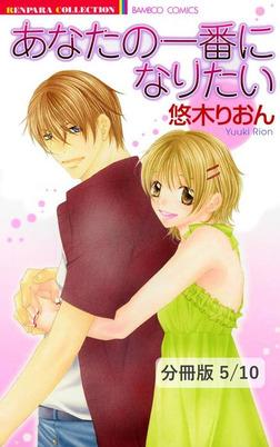 恋せよ、乙女! 1 あなたの一番になりたい【分冊版5/10】-電子書籍
