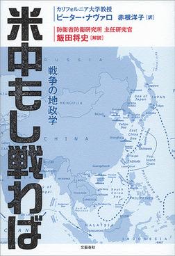 米中もし戦わば 戦争の地政学-電子書籍