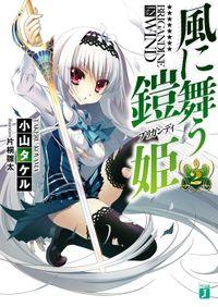 風に舞う鎧姫 2