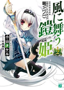 風に舞う鎧姫 2-電子書籍