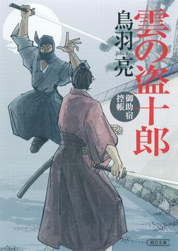 雲の盗十郎 御助宿控帳-電子書籍