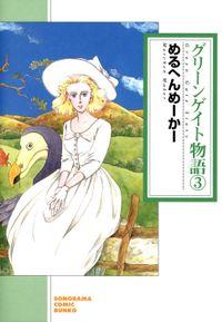 グリーンゲイト物語 3巻