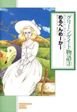 グリーンゲイト物語 3巻-電子書籍