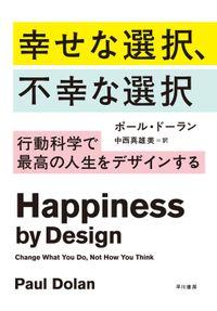 幸せな選択、不幸な選択──行動科学で最高の人生をデザインする