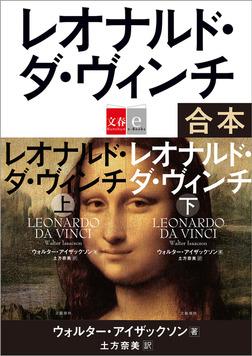 合本 レオナルド・ダ・ヴィンチ【文春e-Books】-電子書籍