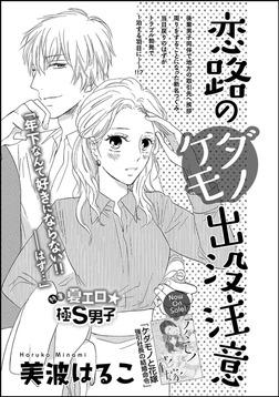 恋路のケダモノ出没注意(単話版)-電子書籍