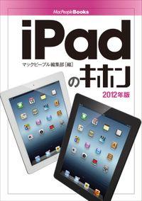 iPadのキホン 2012年版