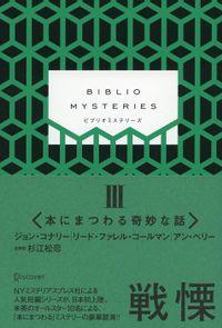 BIBLIO MYSTERIES III