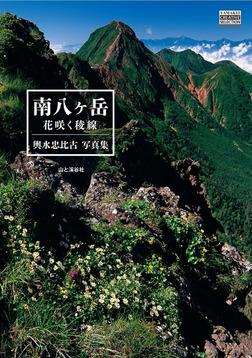 輿水忠比古写真集 南八ヶ岳 花咲く稜線-電子書籍