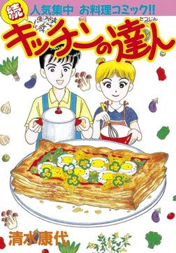 キッチンの達人(2)-電子書籍