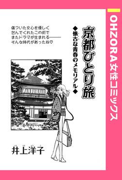 京都ひとり旅 【単話売】-電子書籍