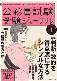 受験ジャーナル 4年度試験対応 Vol.1