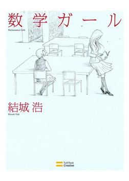 数学ガール-電子書籍