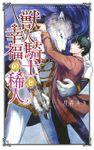【電子限定おまけ付き】 獣人騎士と幸福の稀人 【イラスト付き】