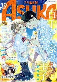 【電子版】月刊ASUKA 2019年10月号