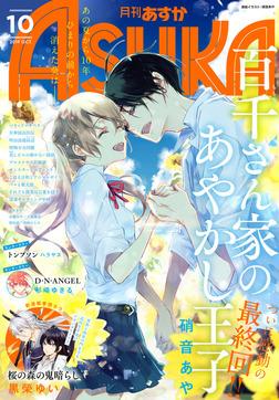 【電子版】月刊ASUKA 2019年10月号-電子書籍