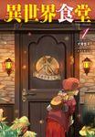 【コイン30倍】異世界食堂【1~4巻セット】