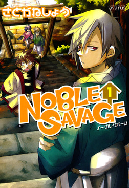NOBLE SAVAGE 1巻-電子書籍