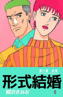 形式結婚 6巻-電子書籍