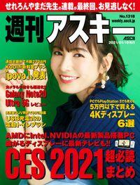 週刊アスキーNo.1318(2021年1月19日発行)