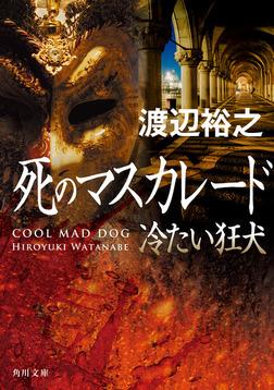 死のマスカレード 冷たい狂犬-電子書籍