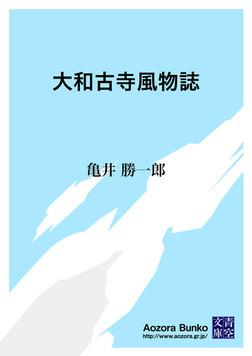 大和古寺風物誌-電子書籍