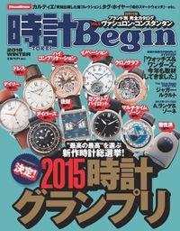 時計Begin 2016年冬号 vol.82
